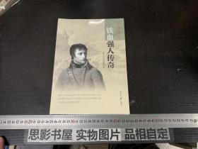 国历集萃:铁血强人传奇【32406】