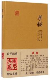 国学典藏:孝经