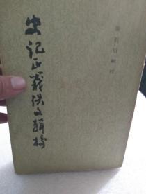 张衍田辑校《史记正义佚文辑校》一册
