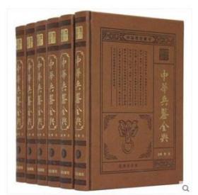 正版    中华兵鉴全典 全六卷   9D30c