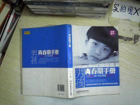 男孩青春期手册:父母送给10~16岁男孩的枕边书  ,