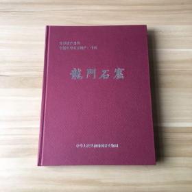 世界遗产公约申报世界文化遗产 :中国龙门石窟