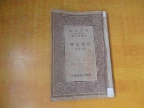 日本文学 万有文库(民国18年年初版)