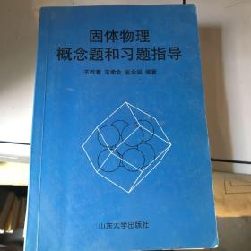固体物理概念题和习题指导