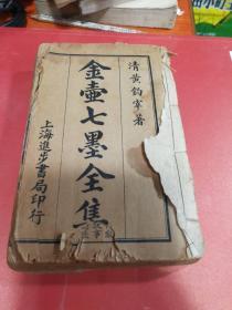 金壶七墨全集----线装、(清)黄钧宰 著、上海进步书局印行
