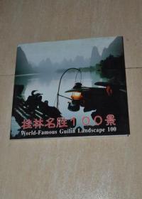 桂林名胜100景