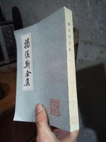 中国古典文学丛书--揭傒斯全集 1985年一版一印5600册  未阅美品 自然旧