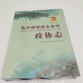 怒江傈僳族自治州政协志1996~2016