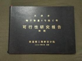 天津地下铁道1号线工程可行性研究报告(附图)2001年10出版,已核对不缺页,横版精装大8开,书厚度2公分