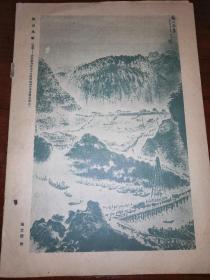 六十年代出版插图:江苏省的新国画(宋文治•钱松岩•亚明等16开4页)