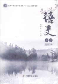 语文(下册)