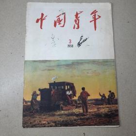 中国青年杂志1958年第3期