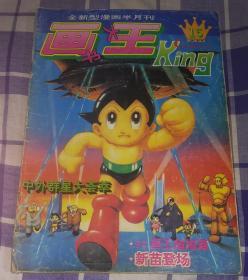 画书大王 1994第7期 总第15期 八五品 包邮挂