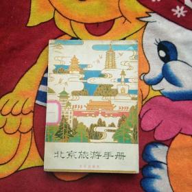 北京旅游手册(实物拍照