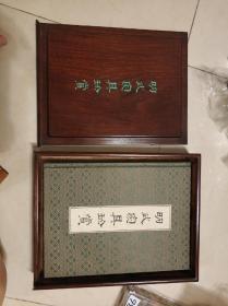 明式家具珍赏 限量特藏亲笔签名本连木盒