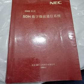 200系列SDH数字微波通信系统