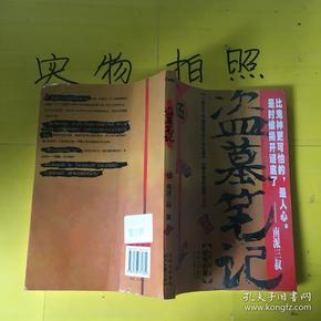 盗墓笔记7