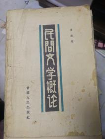 民间文学概论,匡扶1957 原著