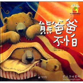 熊爸爸不怕