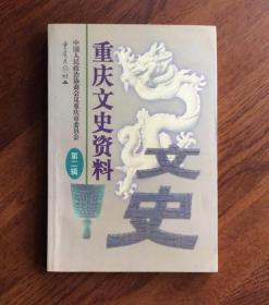 重庆文史资料 (第二辑)