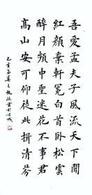 【保真】田蕴章弟子、国展金奖获得者王锡波欧楷精品:李白《赠孟浩然》