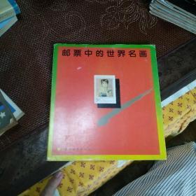 邮票中的世界名画