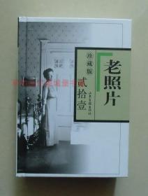 正版 老照片21 珍藏版精装 冯克力 编 山东画报出版社