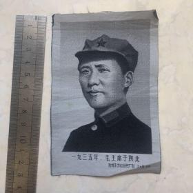 一九三五年,毛主席于陕北   丝织画片