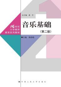 音乐基础 第二版/21世纪小学教师教育系列教材