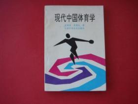 现代中国体育学