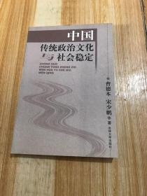 中国传统政治文化与社会稳定