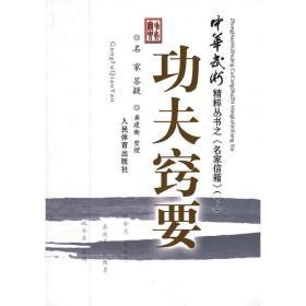 """功夫窍要-《中华武术》精粹丛书之""""名家信箱""""(下)"""