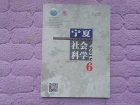 宁夏社会科学 2018年6