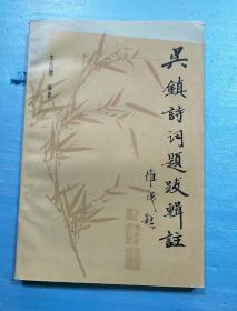 吴镇诗词题跋辑注(一版一印)