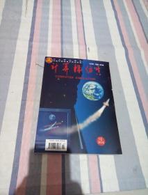 计算机仿真·第33卷·第10期2016年10月