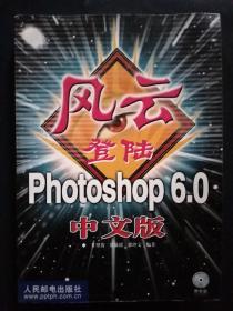 风云登陆Photoshop6.0中文版