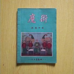 1954年初版 魔术 第二辑 张慧冲 上海天下书报社