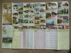 早期地图:2004年版 绍兴导游图