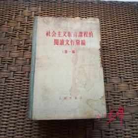 社会主义教育课的阅读文件汇编(第一编)