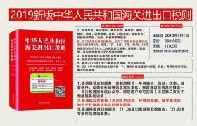 现货 2019年中华人民共和国海关进出口税则    中英文对照版  经济日报出版社   免费易通网