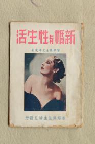4243《 新婚与性生活》1949出版 稀少见