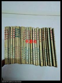 连环画《西游记》【25本全】八十年代湖南美术版【包快递】