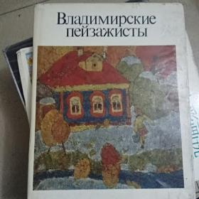 俄罗斯风景画(私家藏书)