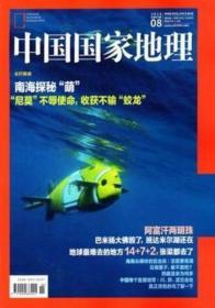"""中国国家地理2018年8月  南海探秘""""萌"""" 现货"""