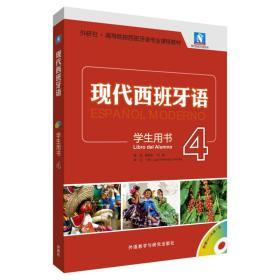 现代西班牙语(学生用书)(4)(配MP3光盘一张)