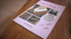 女装小背心--编织系列