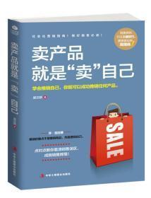 """卖产品就是""""卖""""自己——书比较干净"""