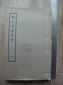 闲止书堂集钞(线装)