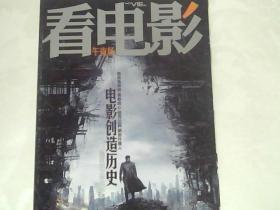 看电影 午夜场 2012年第12期,有海报