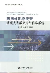 西南地形急变带地质灾害数据库与信息系统 9787562544517 陈源 中国地质大学出版社